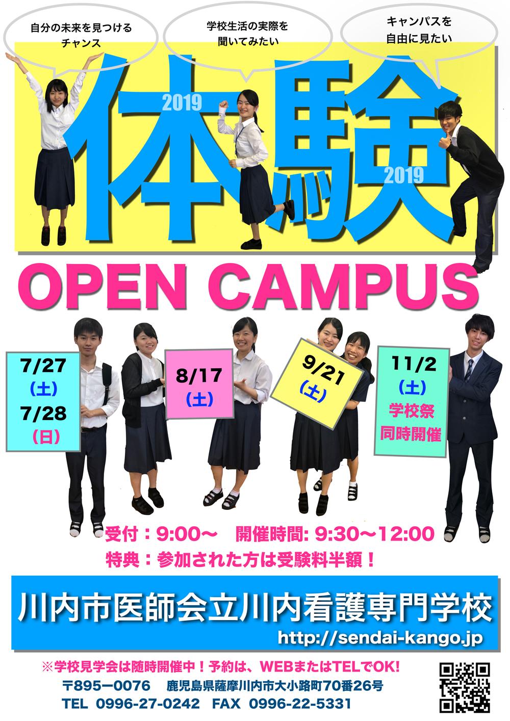 open-campus_2019